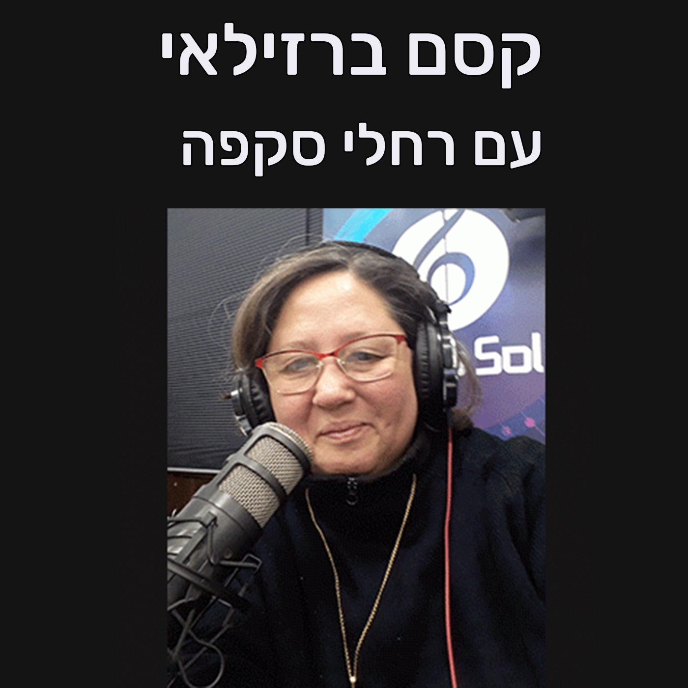 רדיו סול - פודקאסטים